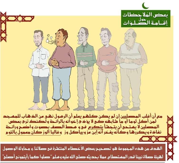 الاخطاء الشائعة فى الصلاة بالصور 741salawat2003jb6.jpg