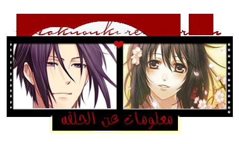 [Anime Passion] يقدم الحلقة الثالثة من الأنمي Hakuouki Reimeiroku hakuoukimr04.png