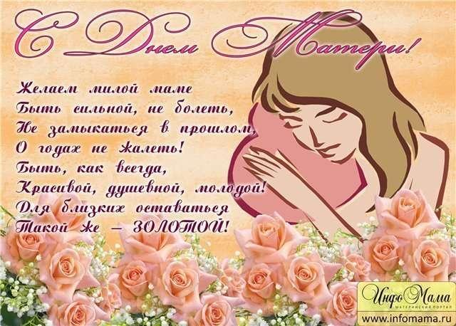 познакомится с день матери